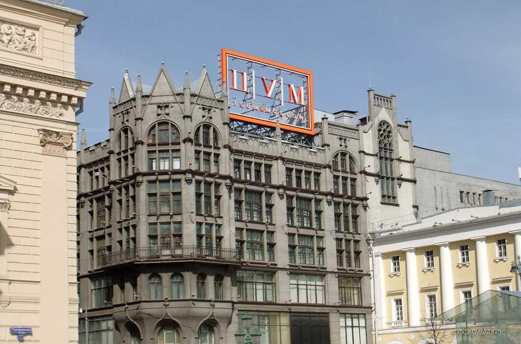 ЦУМ – центральный универсальный магазин в Москве.