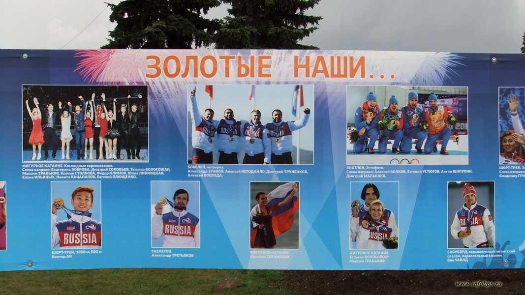 Результаты XXII Первых Олимпийских зимних игр в истории России