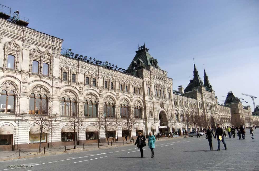 Москва. ГУМ