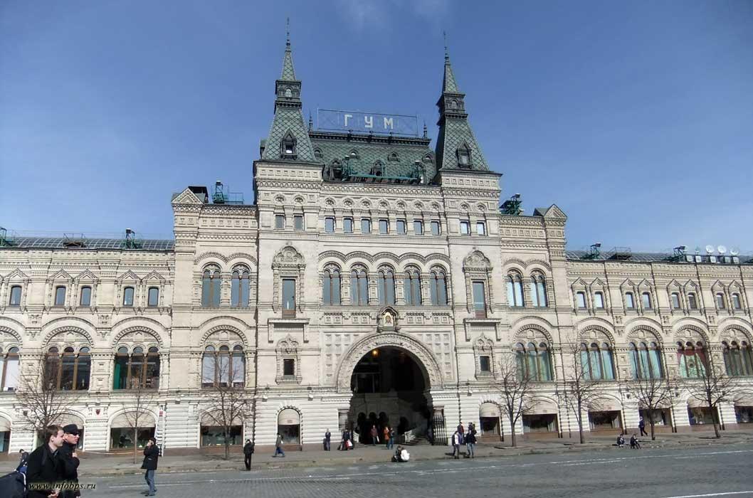 Москва. Здание ГУМа