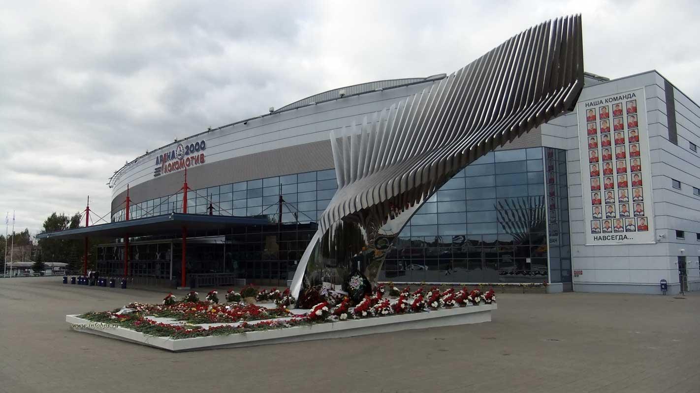 Мемориальный комплекс трагически погибшей хоккейной команде «Локомотив» г.Ярославль