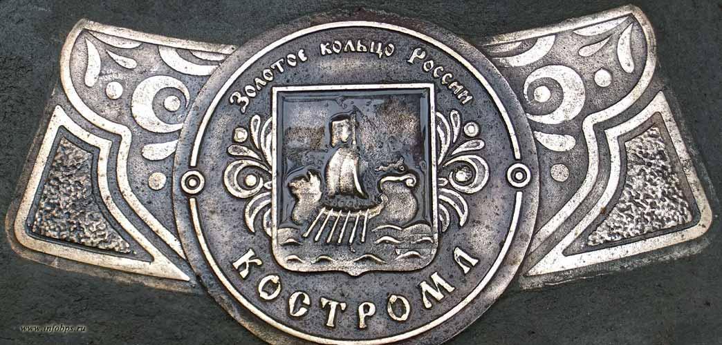 Герб Костромы на памятном знаке Нулевой километр Золотого кольца