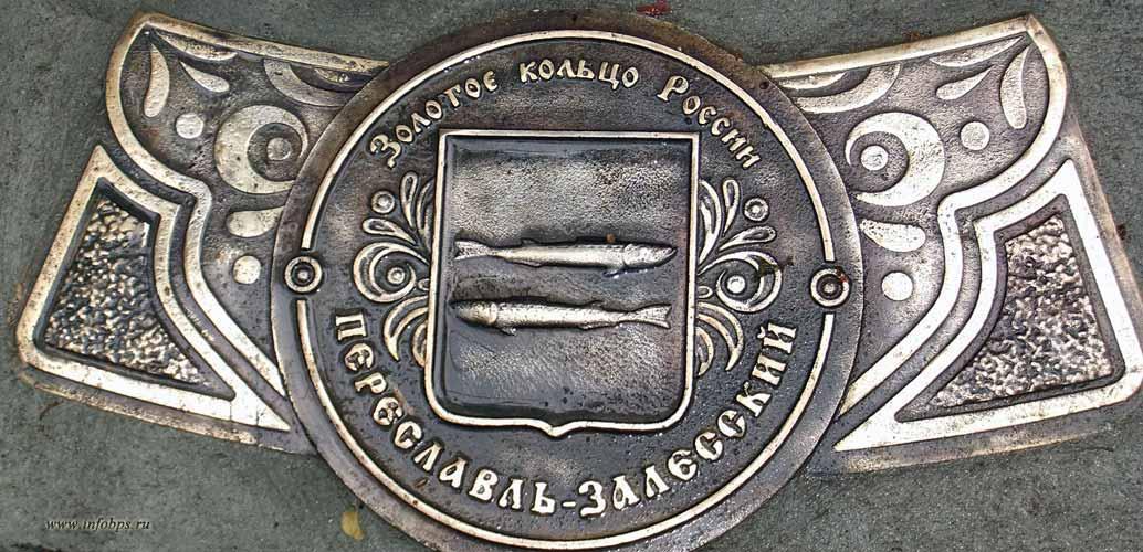 Герб г. Переславль-Залесский на памятном знаке Нулевой километр Золотого кольца