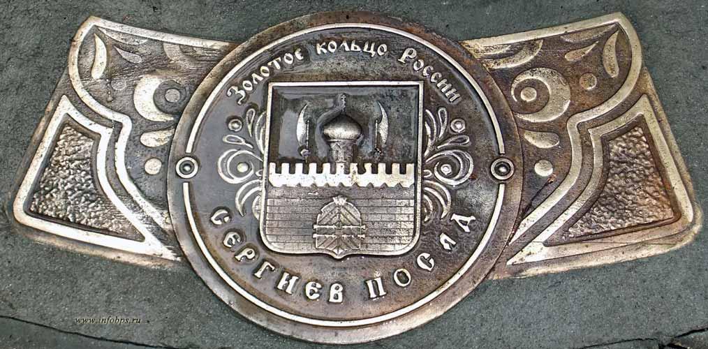Герб г. Сергиев Посад на памятном знаке Нулевой километр Золотого кольца