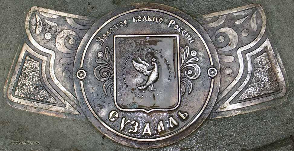 Герб г. Суздаль  на памятном знаке Нулевой километр Золотого кольца