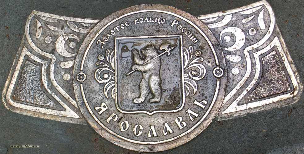 Герб Ярославля на памятном знаке Нулевой километр Золотого кольца
