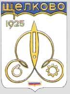 Герб города Щёлково