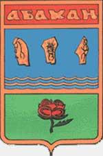 Герб города Абакан