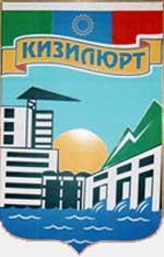 Герб города Кизилюрт.