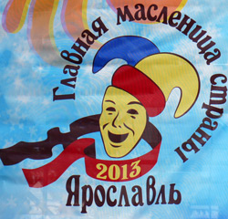 10 марта 2013 года  состоялось открытие главной масленицы страны в г.Ярославле.