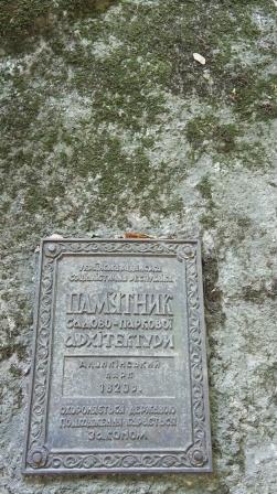 Алупка. Памятник садово-парковой архитектуры.