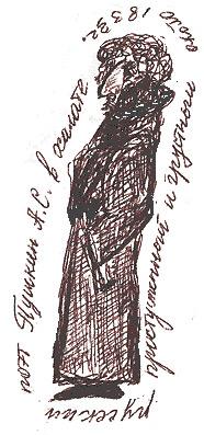 Около 1833 года Пушкин простудился и ходил в халате.