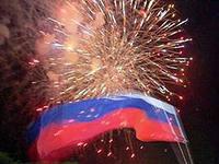 12 июня. День России – символ национального единства и патриотизма.