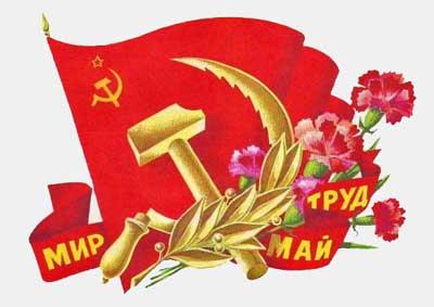 Праздник  1 мая. День международной солидарности трудящихся.Праздник весны и труда.