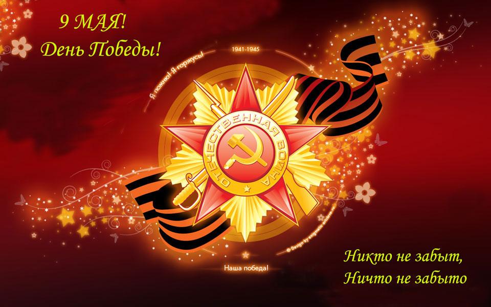 9мая День Победы! Праздник Великой Победы над фашизмом.