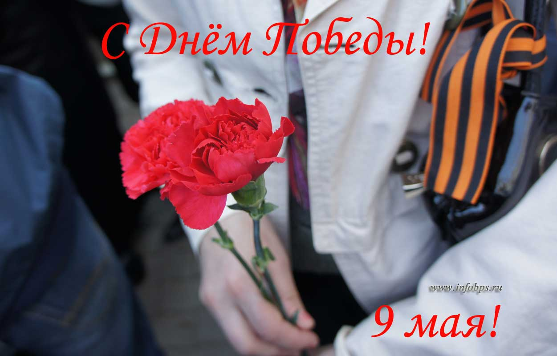 9 мая!  С Днём Победы!!!