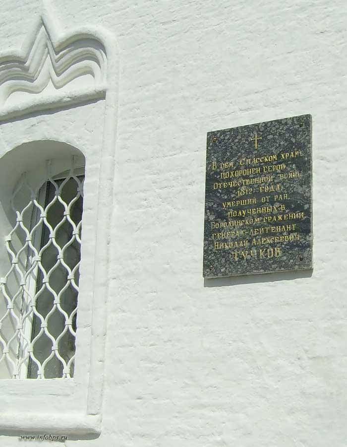 Мемориальная табличка на храме. Генерал Тучков Н.А.