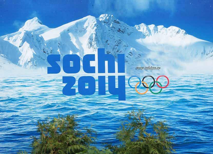 Первые Олимпийские зимние игры в истории России станут XXII Олимпийские зимние игры