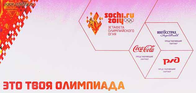 Эмблема спонсоров олимпийских игр в Сочи 2014