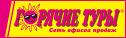 Логотип туроператора горячие туры