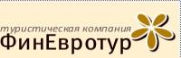 Логотип туроператора ФинЕвроТур