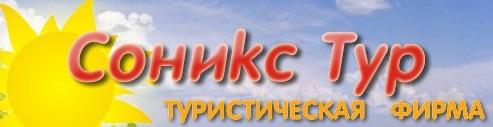 Логотип туроператора Соникс