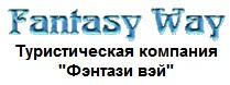 Логотип туроператора Фэнтази вэй