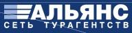 Логотип туроператора Альянс