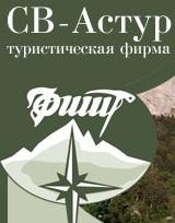 Логотип туроператора СВ-Астур