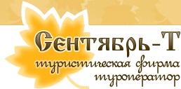 Логотип туроператора Сентябрь-Т