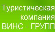 Логотип туроператора ВИНС-ГРУПП