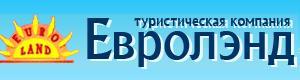 Логотип туроператора Евролэнд