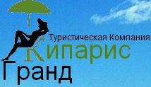 Логотип туроператора Кипарис Гранд