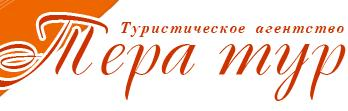 Логотип туроператора Тера тур