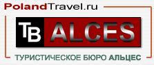 Логотип туроператора ТБ АЛЬЦЕС
