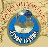 Логотип туроператора Капитан Немо и Ко