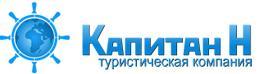 Логотип туроператора КапитанН