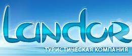 Логотип туроператора Ландор