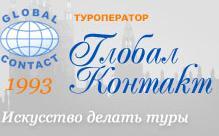 Логотип туроператора Глобал Контакт
