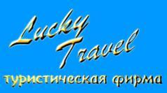 Логотип туроператора Лаки Трэвэл
