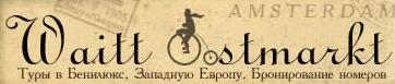 Логотип туроператора WAITT/OOSTMARKT