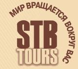 Логотип туроператора СТБ ТУРС