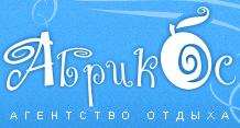 Логотип туроператора Абрикос