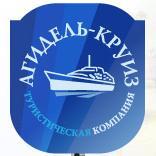 Логотип туроператора АГИДЕЛЬ - КРУИЗ