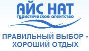 Логотип туроператора АЙС НАТ