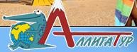 Логотип туроператора Аллига Тур