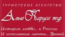 Логотип туроператора Алые Паруса тур