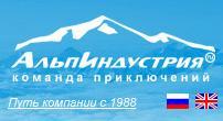 Логотип туроператора Альпиндустрия