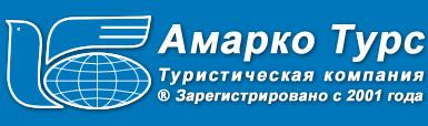 Логотип туроператора Амарко Турс