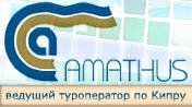 Логотип туроператора AMATHUS